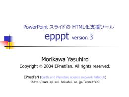 PowerPoint スライドからの HTML 作成支援ツール epppt
