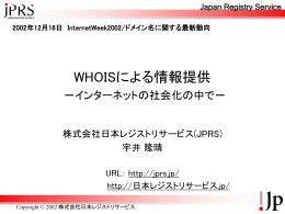 WHOISによる情報提供