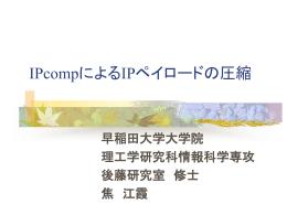 IPcompによるIPペイロードの圧縮