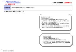 提案書雛形 (PPT形式、313kバイト)