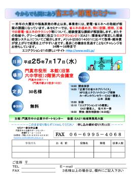 今からでも間に合う省エネ・節電 - エコアクション21地域事務局大阪