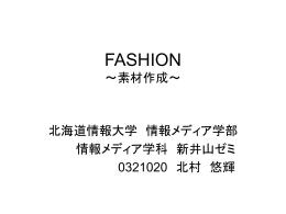 FASHION ~素材作成~