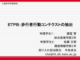ETPB:歩行者行動コンテクストの抽出