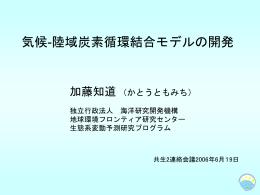 陸域炭素循環結合モデルの開発 (kato_060619 6843KB)
