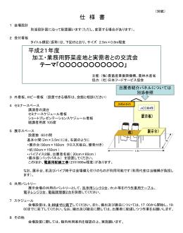 仕様書 - alic|独立行政法人 農畜産業振興機構