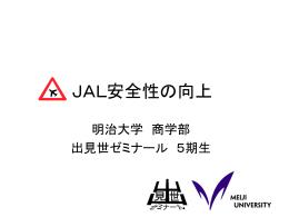 JAL安全性の向上