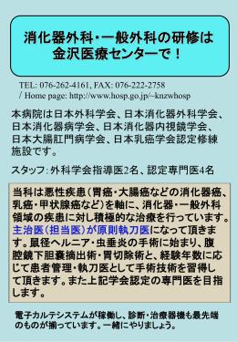 消化器外科 - 国立病院機構 金沢医療センター