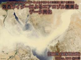 衛星ライダーによるエアロゾル観測とデータ同化
