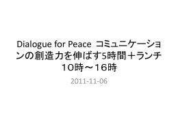 Dialogue for Peace コミュニケーションの創造力を