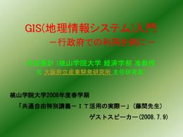 GIS入門 -行政府での利用を例に-