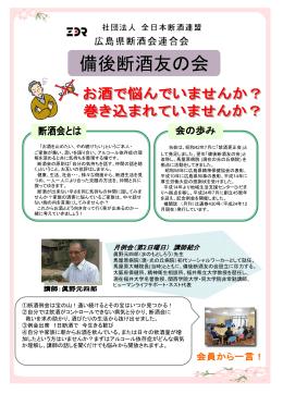 月例会(第2日曜日) 講師紹介