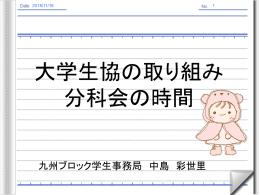 [A] 生協の取り組み分科会(中島)