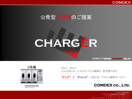COMDEX co., Ltd.