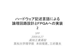 SPP 2009.8.27 高知工業高校