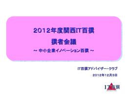 12月7日 - IT百撰アドバイザー・クラブ