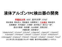 液体アルゴン TPC検出器の開発
