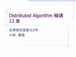 Distributed Algorithm 輪講 13 – 14 章