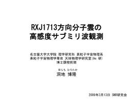 RXJ1713方向の分子雲高感度サブミリ波観測