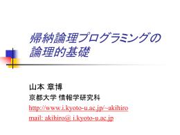 X - 京都大学大学院理学研究科/理学部数学教室