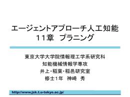 第11章 - 東京大学