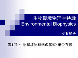 生物環境物理学の基礎・単位互換