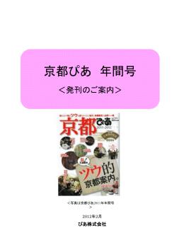 発売予定 - Pia Ad net