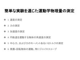 スライド物理測定日本語版互換 - Hi-HO