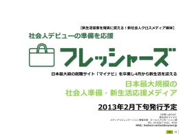 28万部 - マイナビ 広告サイト