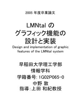 LMNtal のグラフィック機能の設計と実装