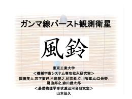 """ガンマ線バースト観測衛星 """"風鈴"""" - 松永研究室"""