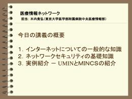 講義資料1 - SQUARE - UMIN一般公開ホームページサービス用サーバ