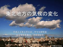 仙台地区気候情報連絡会 日本の気候変動とその影響