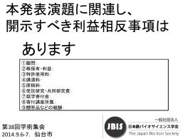 日本鉄バイオサイエンス学会 利益相反開示スライド