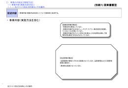 提案書雛形 (PPT形式、264kバイト)