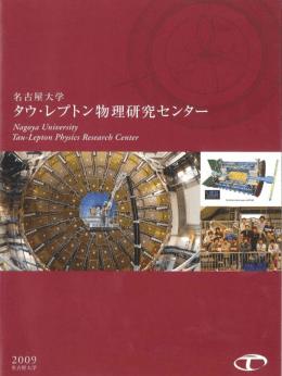 スライド 1 - 名古屋大学理学研究科高エネルギー素粒子物理学研究室
