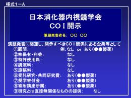 様式1-A