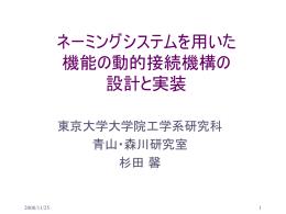 杉田さん「ネーミングシステムを用いた機能の動的接続機構の設計と実装」