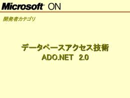 ADO.NETとは?