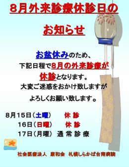スライド 1 - 札幌しらかば台病院