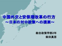 中国外交と安保理改革の行方 ~日本の対中政策への提案~