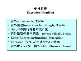 例外(exception)とは何か