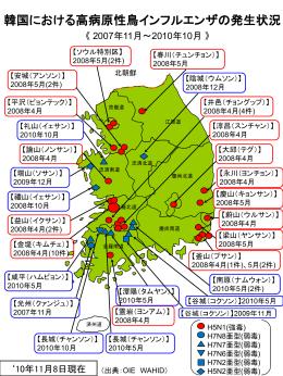 韓国における高病原性鳥インフルエンザの発生状況