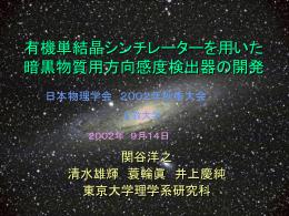 MS ppt - 東京大学素粒子物理国際研究センター