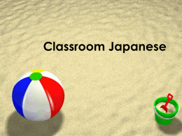 Classroom Japanese - Bakersfield College