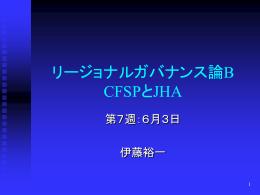 リージョナルガバナンス論B CFSPとJHA