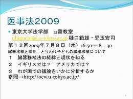 第6条 - 東京大学