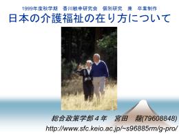 日本の介護福祉の在り方について