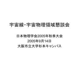 宇宙線分科会全体懇談会 - 東京大学宇宙線研究所
