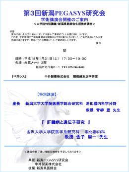 『ペガシス』 中外製薬株式会社 関信越支店学術室