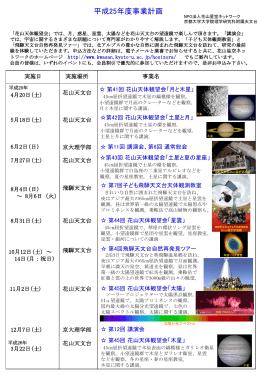 スライド 1 - 京都大学大学院理学研究科附属天文台